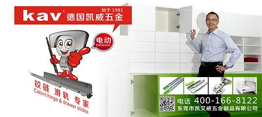 [展商巡礼]2019家具机械材料展,凯威五金精工产品全亮相