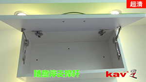kav随意停支撑、上下翻门气压支撑与铰链配合的应用介绍