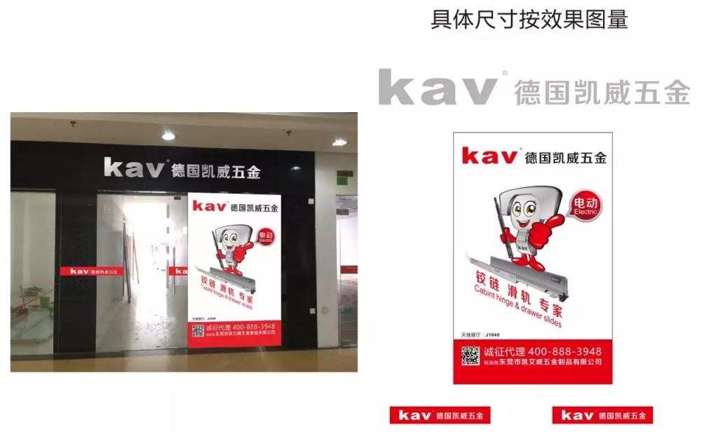 kav铰链滑轨展会效果图