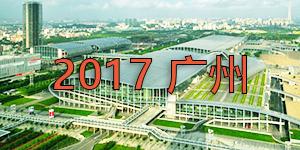 Kav 2017 CIFF 广州国际家具展现场