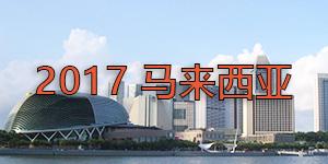Kav 2017 MIFF 马来西亚吉隆坡国际家具展现场