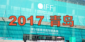 Kav 2017 QIFF 山东青岛国际家具展现场