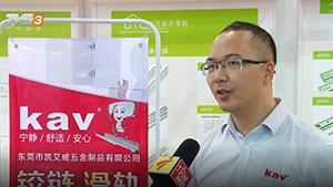 广东电视台名优博览专访kav品牌铰链滑轨